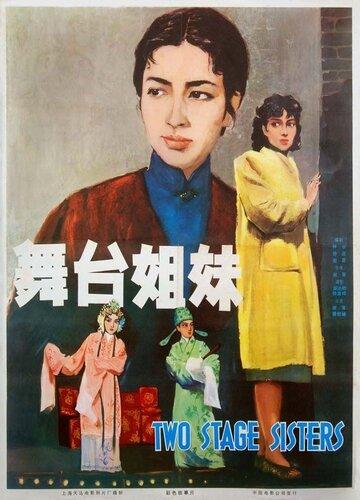 Сестры по сцене (1964)