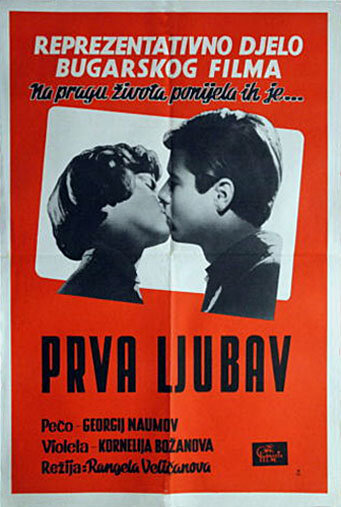 Первый урок (1960)