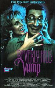 Смотреть онлайн Вампир из Беверли Хиллз