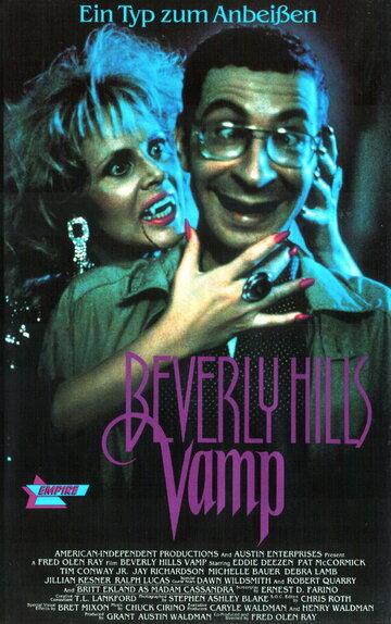 Вампир из Беверли Хиллз (1988)