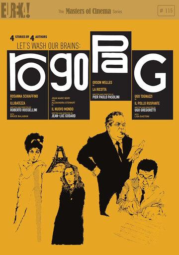 Рогопаг (1962)