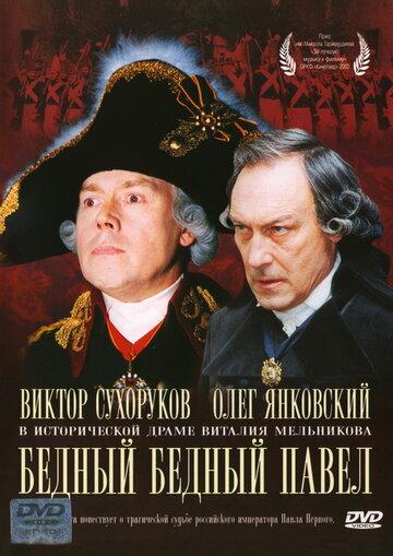 Бедный, бедный Павел (2000ые) — отзывы и рейтинг фильма