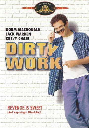Постер к фильму Грязная работа (1998)