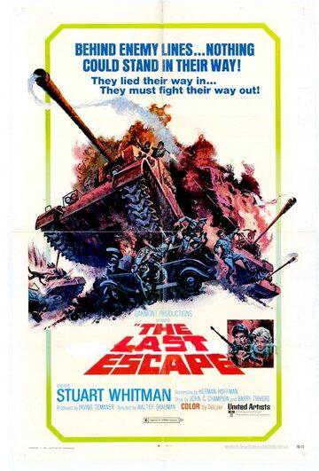 Последний побег (1970)
