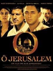 Смотреть онлайн Иерусалим