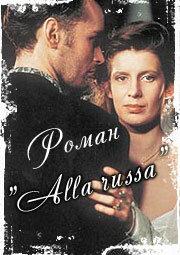 Роман «Alla Russa» (1994)