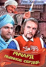 Ричард Львиное Сердце (1954)