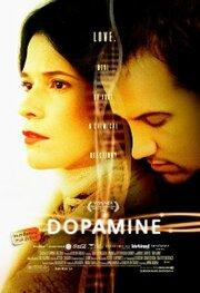 Смотреть онлайн Допамин
