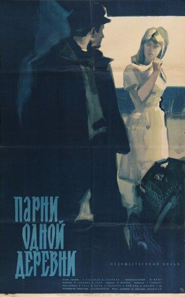 Парни одной деревни (1961)