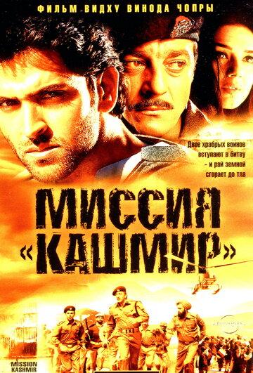 Миссия «Кашмир» 2000 | МоеКино