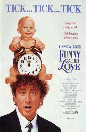 Странная штука — любовь (1990)
