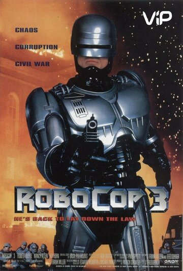 Робокоп 3 / RoboCop 3 (1992)