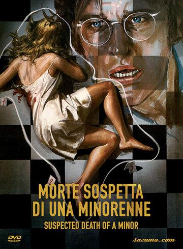 Подозрительная смерть несовершеннолетней (Morte sospetta di una minorenne)