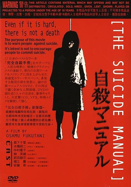 Руководство по самоубийству фильм