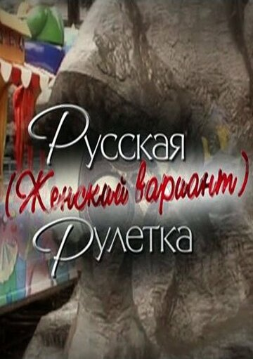Русская рулетка. Женский вариант (2010) полный фильм