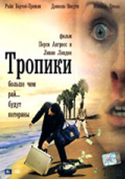 Тропики (2004)