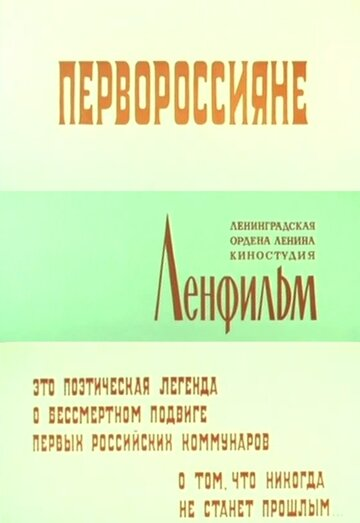 Первороссияне (1967)