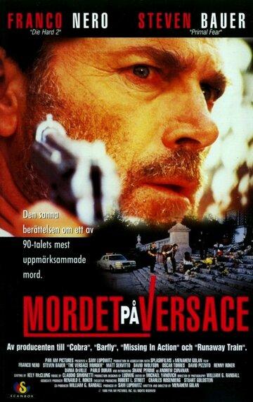 Убийство Версаче (1998)