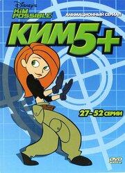 Ким Пять-с-плюсом (2002)