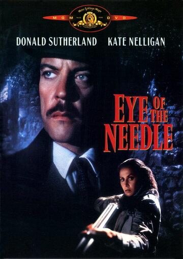 Ушко иголки (Eye of the Needle)