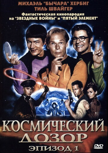 Космический дозор. Эпизод 1 2004