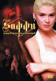 Баффи – истребительница вампиров (1992)