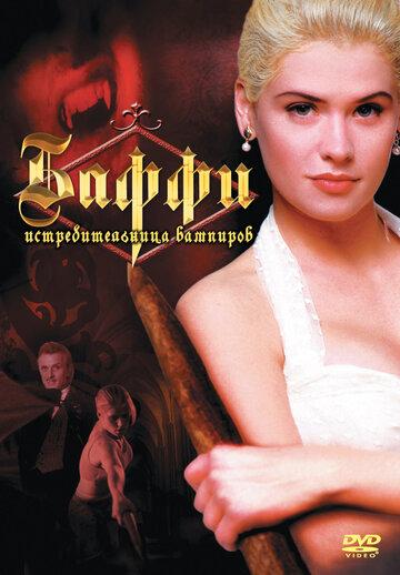 Баффи — истребительница вампиров / Buffy the Vampire Slayer (1992)