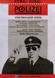 Полицай (1988)