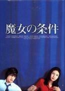 Запретная любовь (1999)