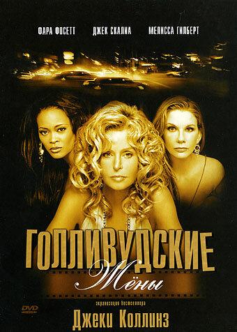 Голливудские жены (2003)