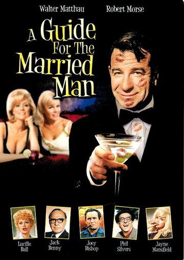 Руководство для женатых (1967)