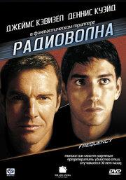 Радиоволна (2000)
