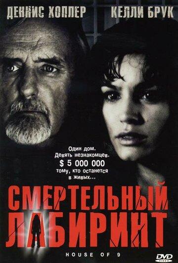 Фильм Смертельный лабиринт