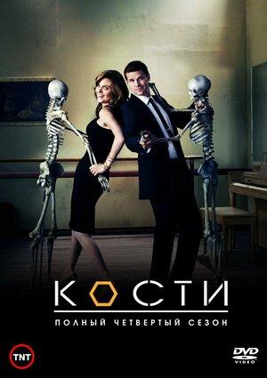 Кости (2005)