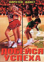 Добейся успеха (2000)