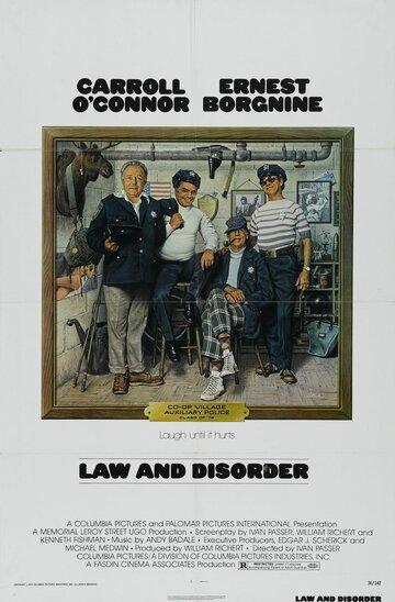 Закон и беспорядок (1974)