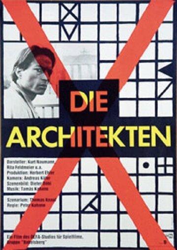 Архитекторы (1990)