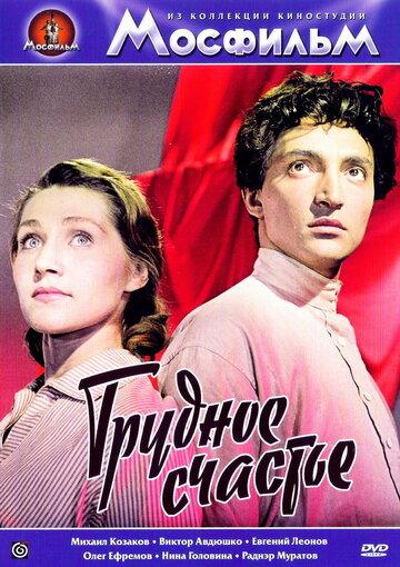 Трудное счастье (1958)