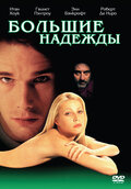 Большие надежды (1998)
