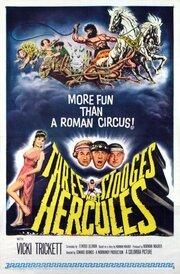 Трое комиков встречают Геркулеса (1962)