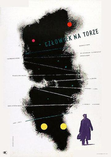 Человек на рельсах (1956)