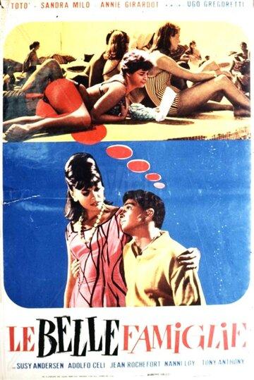 Славная семейка (1964)
