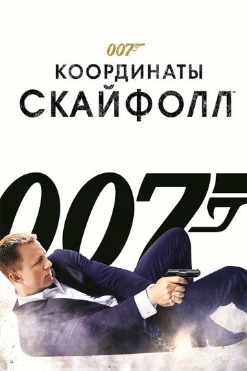 007: Координаты «Скайфолл» (2012) полный фильм онлайн