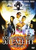 Космический элемент: Эпизод X (2004)