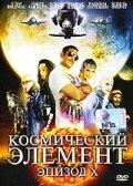 Фильмы Космический элемент: Эпизод X