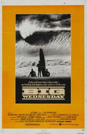 Все решается в среду (1978)