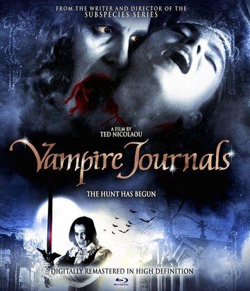 �������� ������� (Vampire Journals)