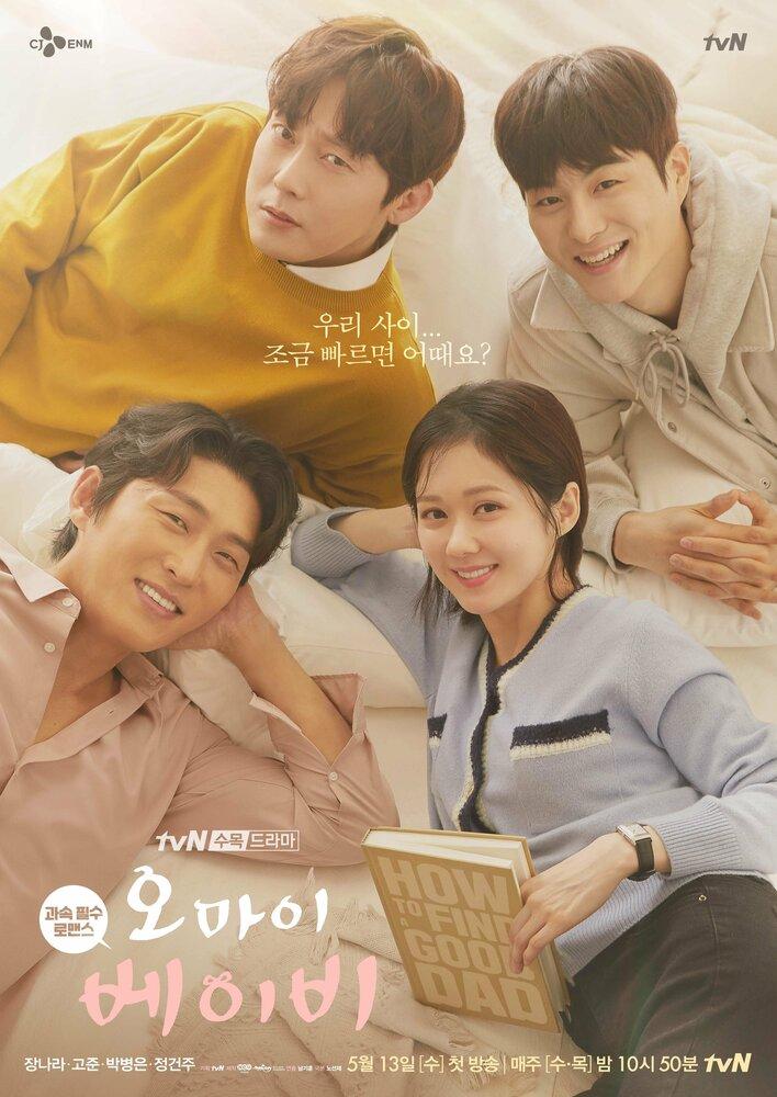 1346367 - Моя детка ✦ 2020 ✦ Корея Южная
