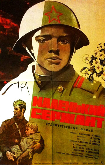 Маленький сержант (1975)