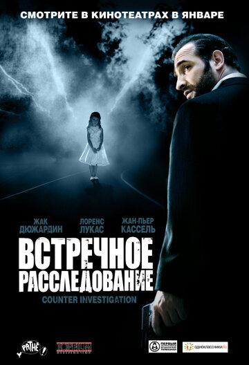 Фильм Встречное расследование